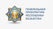 http://prokuror.gov.kz